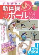 手具操作で魅せる! 新体操 ボール レベルアップBOOK