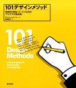 101デザインメソッド 革新的な製品・サービスを生む「アイデアの道具箱」 [ ヴィジェイ・クーマー ]