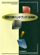 材料力学ハンドブック(応用編)