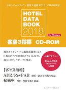 ホテルデータブック・客室3指標CD-ROM版(2018)