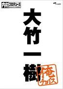 内村プロデュース〜俺チョイス 大竹一樹〜俺チョイス