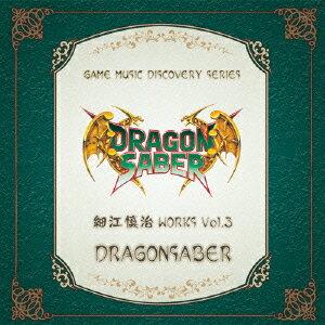 ゲームミュージック ディスカバリーシリーズ::細江慎治 WORKS VOL.3〜ドラゴンセイバー〜 [ 細江慎治 ]