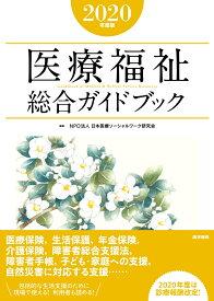 医療福祉総合ガイドブック 2020年度版 [ NPO法人 日本医療ソーシャルワーク研究会 ]