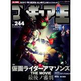 フィギュア王(No.244) 特集:仮面ライダーアマゾンズTHE MOVIE 最後ノ審判 (ワールド・ムック)