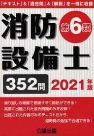 消防設備士第6類(2021年版) 「テキスト」&「過去問」&「解説」を一冊に収録