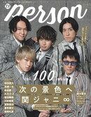 TVガイドPERSON(vol.100)