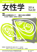 女性学(vol.22)