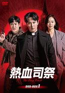 【予約】熱血司祭 DVD-BOX1