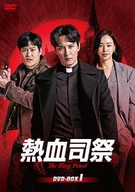 熱血司祭 DVD-BOX1 [ キム・ナムギル ]