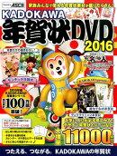 KADOKAWA年賀状DVD(2016)