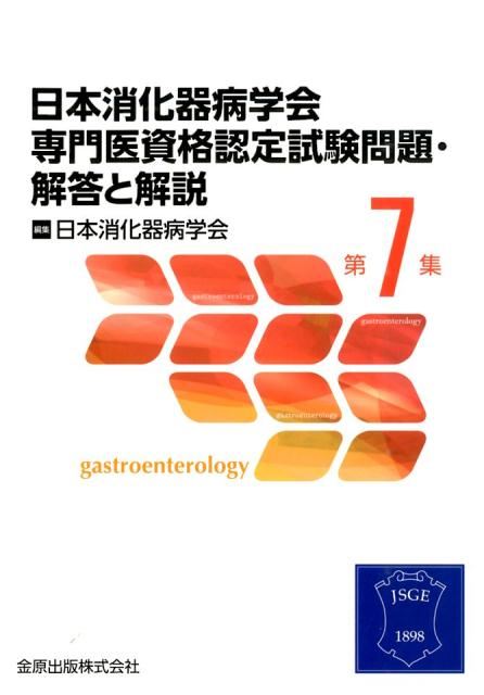 日本消化器病学会専門医資格認定試験問題・解答と解説(第7集) [ 日本消化器病学会 ]