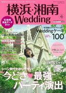 横浜・湘南Wedding No.22