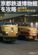 京都鉄道博物館を攻略