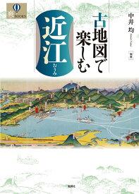 古地図で楽しむ近江 [ 中井均 ]