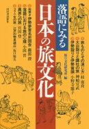 落語にみる日本の旅文化