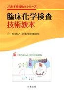 臨床化学検査技術教本
