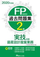 2020年度版 FP技能検定2級過去問題集〈実技試験・資産設計提案業務〉