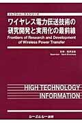 ワイヤレス電力伝送技術の研究開発と実用化の最前線