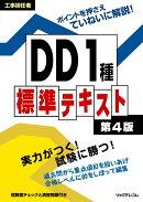 工事担任者DD1種標準テキスト第4版