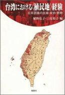 台湾における〈植民地〉経験