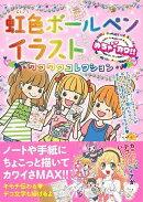 【バーゲン本】めちゃカワ!!虹色ボールペンイラスト ワクワクコレクション