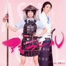 NHK土曜時代ドラマ アシガール オリジナル・サウンドトラック