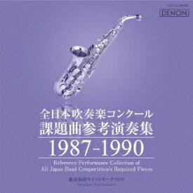全日本吹奏楽コンクール課題曲参考演奏集 1987-1990 [ (クラシック) ]