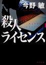 殺人ライセンス (角川文庫) [ 今野 敏 ]