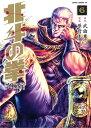 北斗の拳(6) 究極版 (ゼノンコミックスDX) [ 原哲夫 ]
