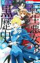 転生悪女の黒歴史 2 (花とゆめコミックス) [ 冬夏アキハル ]
