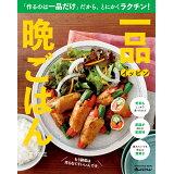 一品晩ごはん (ORANGE PAGE BOOKS)