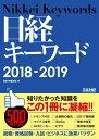 日経キーワード 2018-2019 [ 日経HR編集部 ]