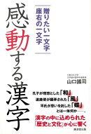 【バーゲン本】感動する漢字