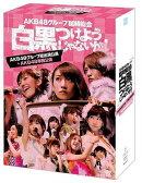 AKB48グループ臨時総会 〜白黒つけようじゃないか!〜(AKB48グループ総出演公演+AKB48単独公演)