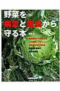 野菜を病気と害虫から守る本