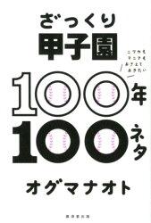 ざっくり甲子園100年100ネタ