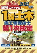 1級土木施工管理技士 第1次検定 2021年版