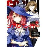 ゴブリンスレイヤー(7) (ビッグガンガンコミックス)