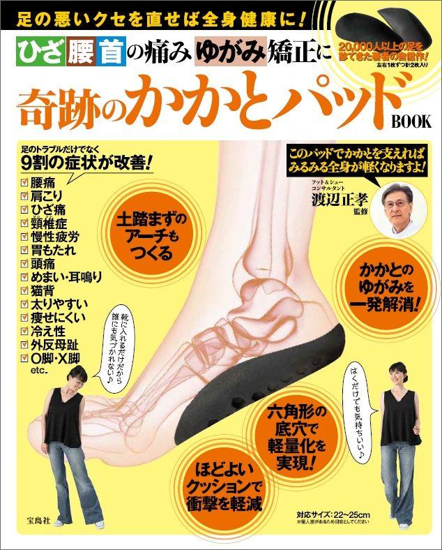 奇跡のかかとパッドBOOK ひざ腰首の痛みゆがみ矯正に ([バラエティ])