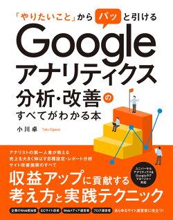 Googleアナリティクス分析・改善のすべてがわかる本