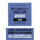 新・公害防止の技術と法規水質編(全3冊セット)(2020)