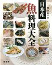 日本産魚料理大全 [ 西潟正人 ]