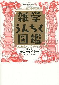 雑学うんちく図鑑 [ ケン・サイトー ]