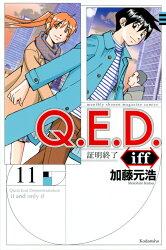 Q.E.D.iff -証明終了ー(11)