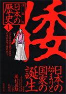 漫画版日本の歴史(1)