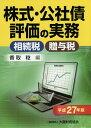 株式・公社債評価の実務(平成27年版) 相続税・贈与税 [ 香取稔 ]