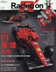 Racing on(509) Motorsport magazine 特集:F1英雄たち (ニューズムック)