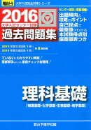 大学入試センター試験過去問題集理科基礎(2016)