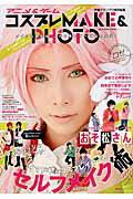 アニメ&ゲームコスプレMAKE&PHOTO