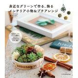 身近なグリーンで作る、飾るインテリア小物&プチアレンジ